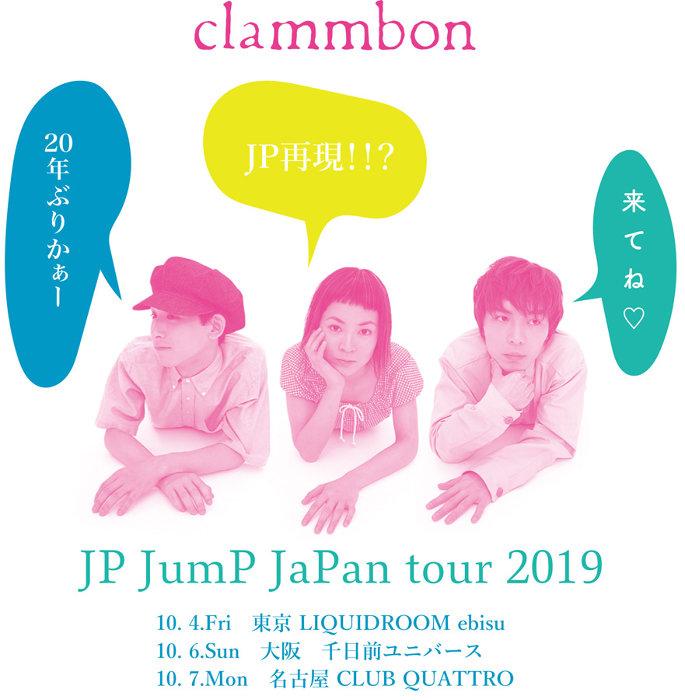 『JP JumP JaPan tour 2019』ビジュアル