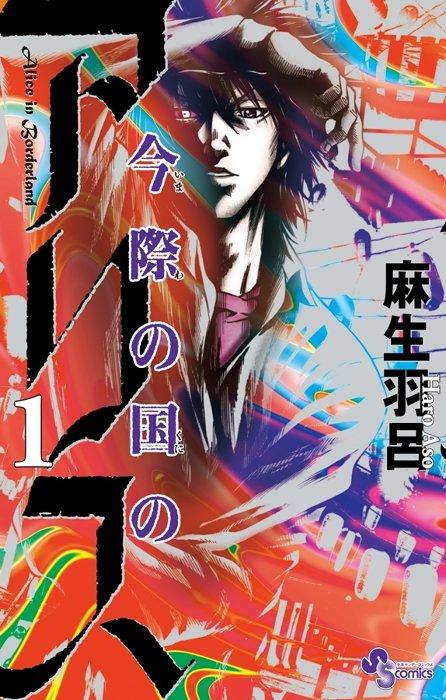 麻生羽呂『今際の国のアリス』1巻表紙