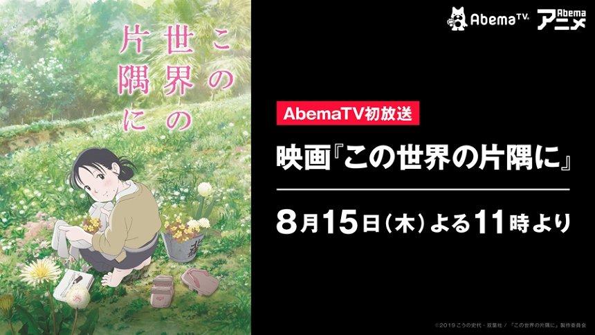 『この世界の片隅に』AbemaTV放送告知ビジュアル ©2019 こうの史代・双葉社 / 「この世界の片隅に」製作委員会