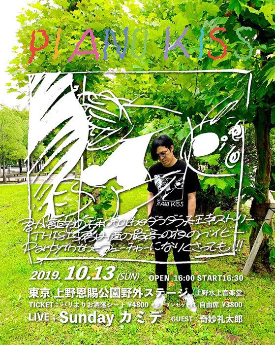『ピアノKISS!!! Special~君が誰かの平和 to the ダラダラ天王寺ストーリーTHIS IS 君は僕の最高の夜のベイビーParty in the フューチャーになりくさっても!!!~』ビジュアル