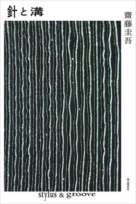 『針と溝』齋藤圭吾、 本の雑誌社