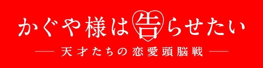 『かぐや様は告らせたい~天才たちの恋愛頭脳戦~』ロゴ ©2019 映画「かぐや様は告らせたい」製作委員会 ©赤坂アカ/集英社