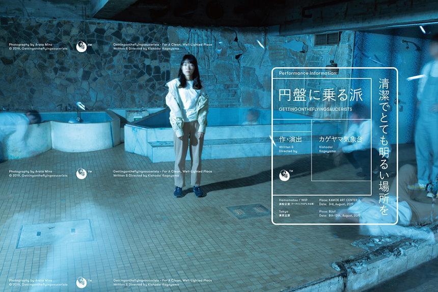 カゲヤマ気象台・円盤に乗る派による「言葉」がテーマの新作公演