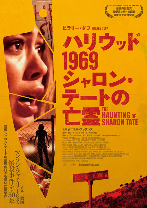 『ハリウッド1969 シャロン・テートの亡霊』ポスタービジュアル ©2018 Cielo Tate Island, LLC