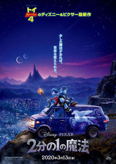 『2分の1の魔法』ティザーポスタービジュアル ©2019 Disney/Pixar. All Rights Reserved.