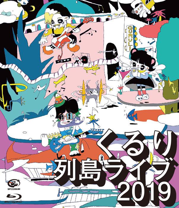 くるり『列島ライブ2019』Blu-rayジャケット