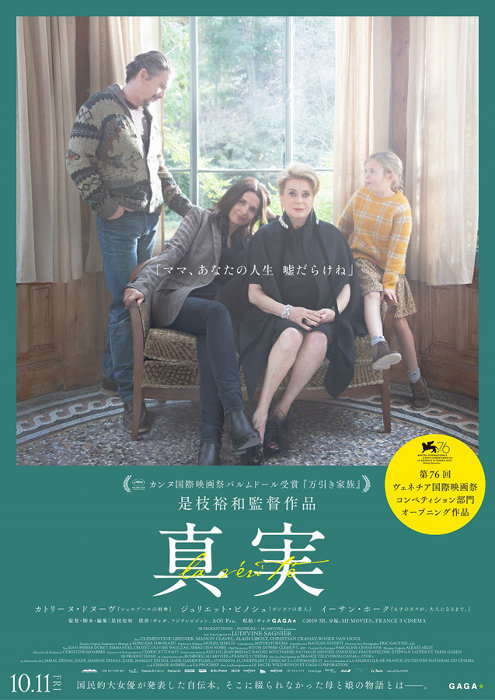 『真実』ポスタービジュアル photo L. Champoussin ©3B-分福-Mi Movies-France 3 Cinéma