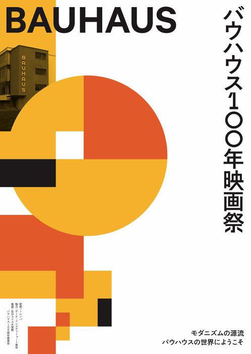 『バウハウス100年映画祭』ビジュアル