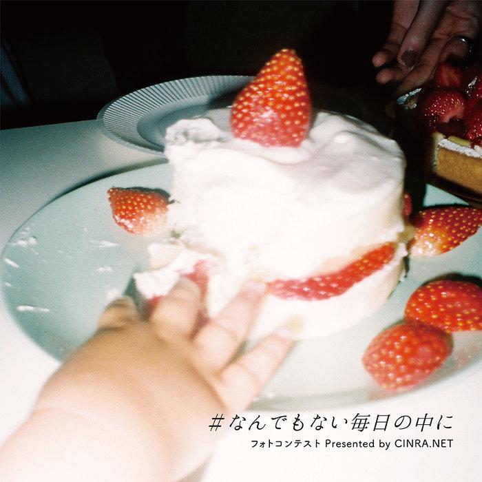 『#なんでもない毎日の中に 』イメージビジュアル photo by タケシタトモヒロ