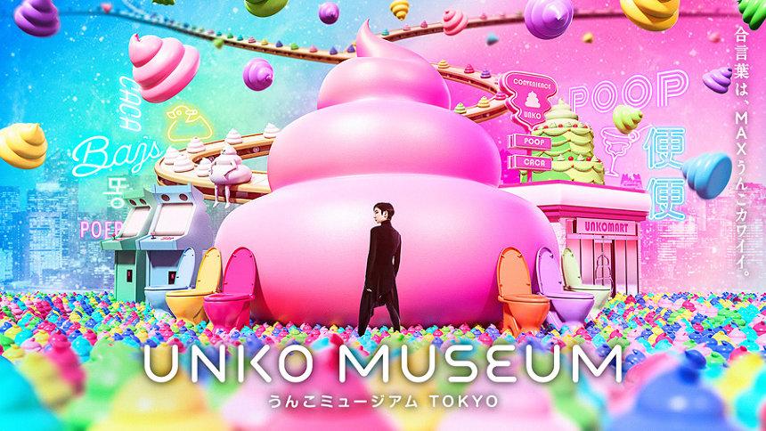「うんこミュージアム TOKYO」ビジュアル