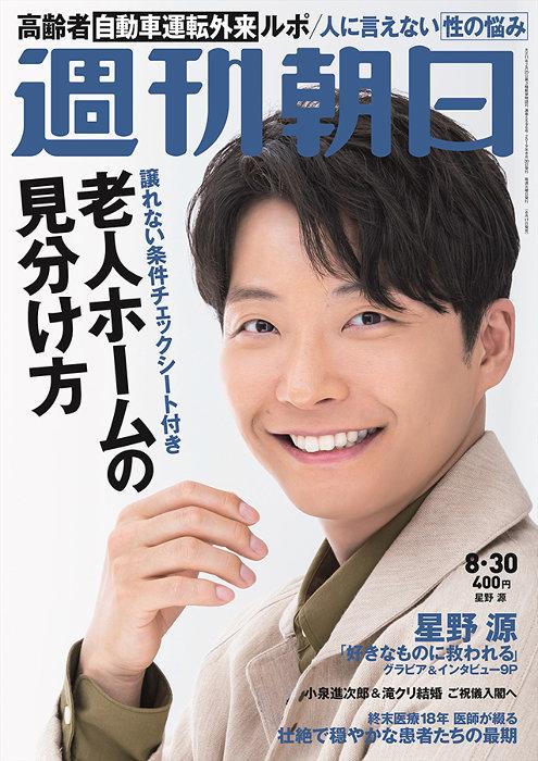 『週刊朝日 2019年8月30日号』表紙