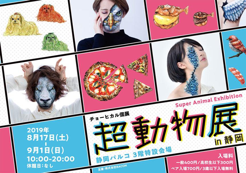 チョーヒカル個展『超動物展 in 静岡』ビジュアル
