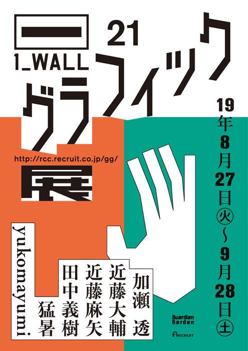 『第21回グラフィック「1_WALL」展』ビジュアル