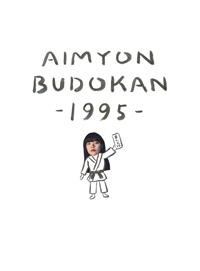 あいみょん『AIMYON BUDOKAN -1995-』初回限定盤