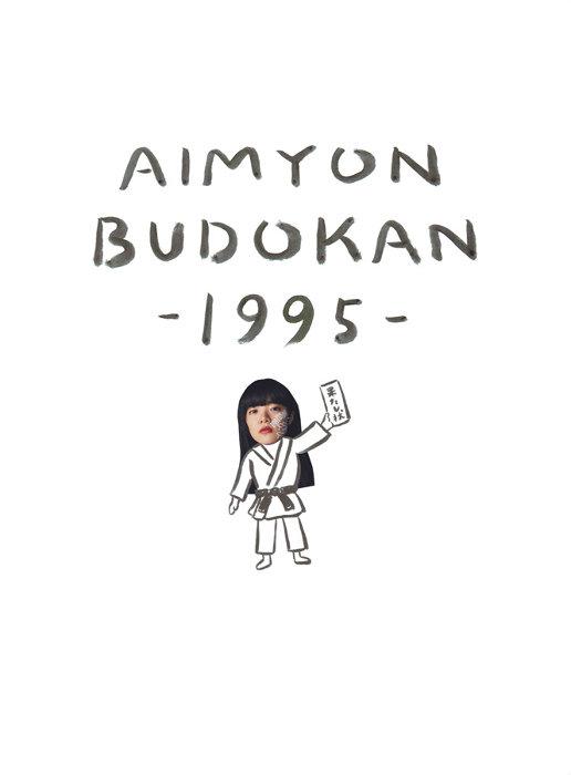 あいみょん『AIMYON BUDOKAN -1995-』ジャケット
