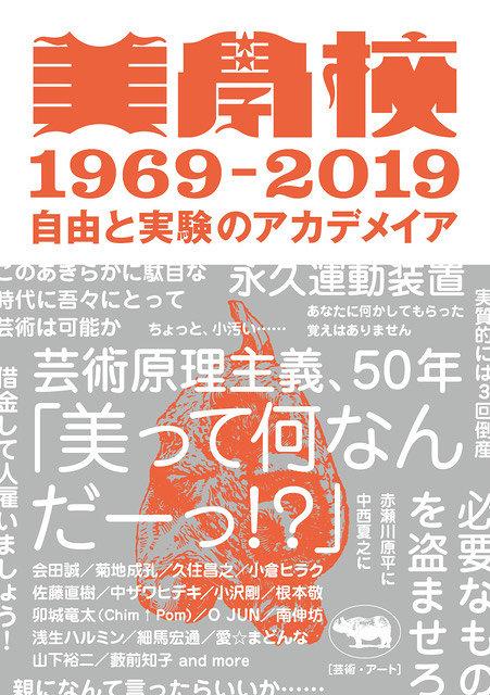 『美学校 1969-2019:自由と実験のアカデメイア』表紙