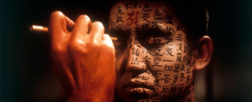 『怪談(インターナショナルバージョン)』 ©1965 東宝