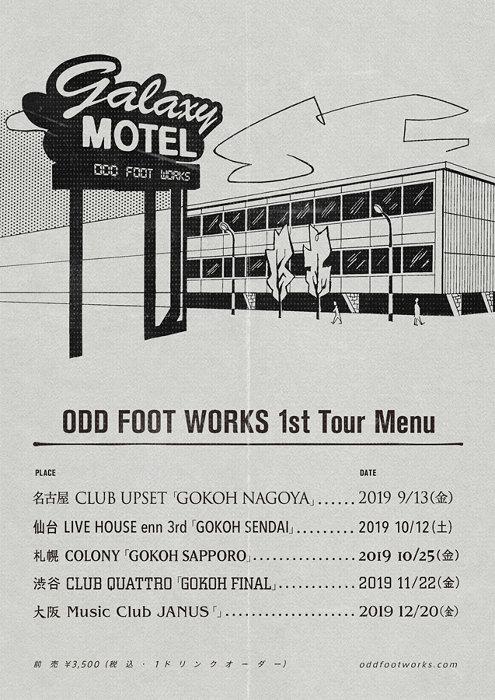 踊Foot Worksライブツアービジュアル