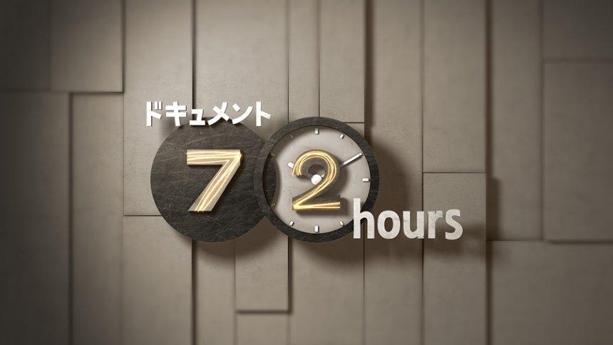 『ドキュメント72時間』日本版ロゴ