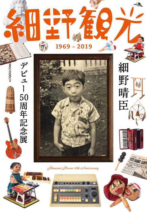 『細野晴臣デビュー50周年記念展「細野観光1969-2019」』ビジュアル