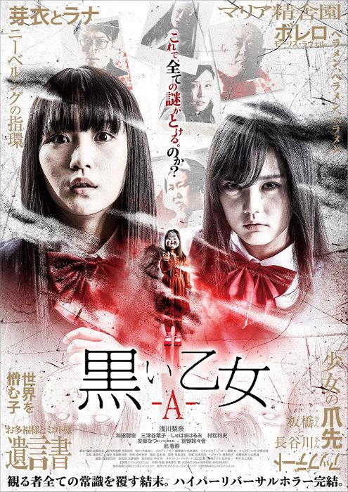 『黒い乙女A』ポスタービジュアル ©2019AMGエンタテインメント