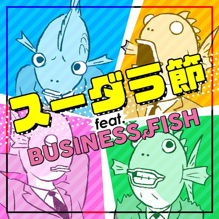 BUSINESS FISH feat.植木等『スーダラ節 feat. BUSINESS FISH』ジャケット ©ビジネスフィッシュ製作委員会