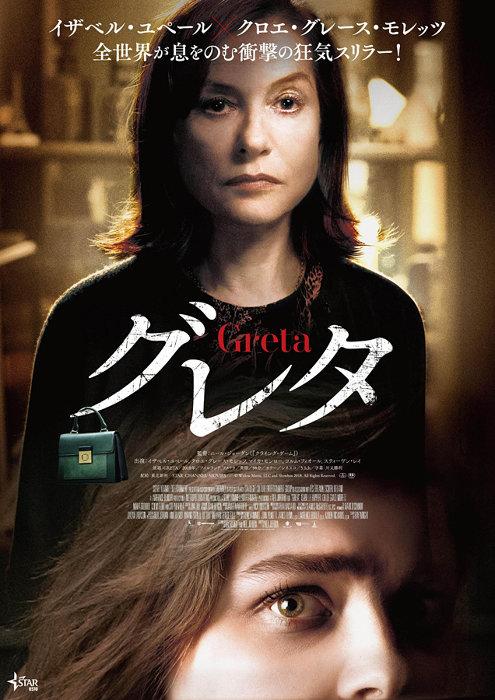 『グレタ GRETA』ビジュアル ©Widow Movie, LLC and Showbox 2018. All Rights Reserved.