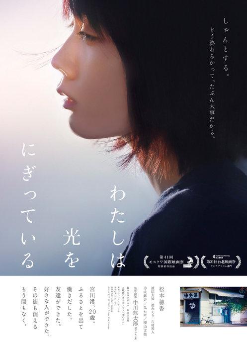 『わたしは光をにぎっている』ポスタービジュアル ©2019 WIT STUDIO / Tokyo New Cinema