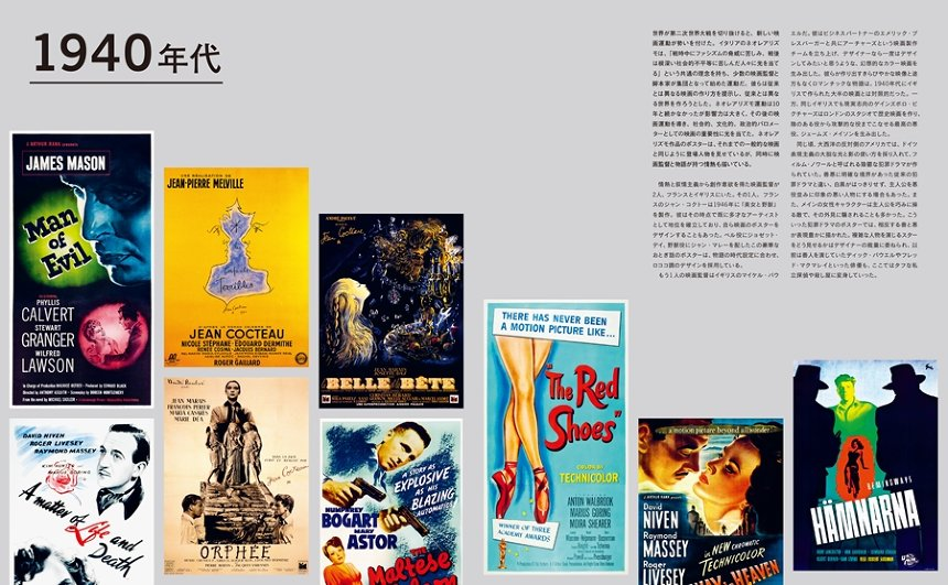 『時代と作品で読み解く 映画ポスターの歴史』より