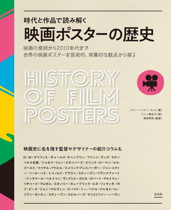 『時代と作品で読み解く 映画ポスターの歴史』表紙