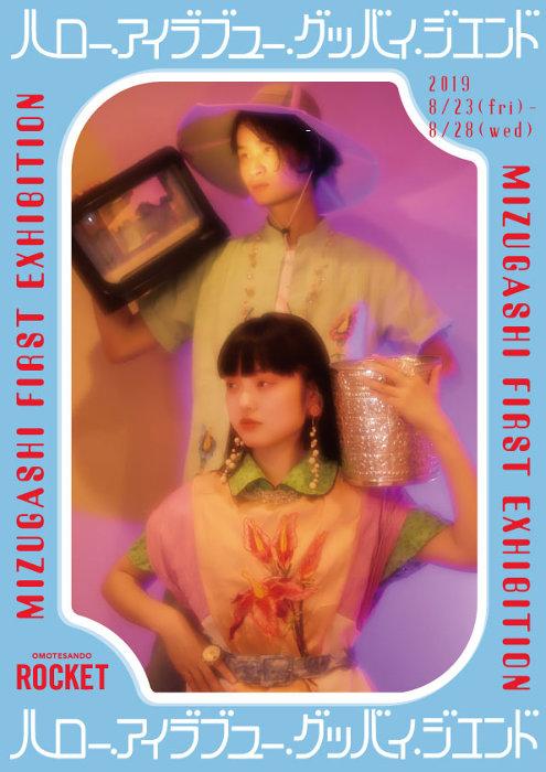 MIZUGASHI『ハロー・アイラブユー・グッバイ・ジエンド』メインビジュアル