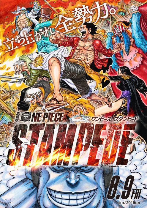 『ONE PIECE STAMPEDE』ポスタービジュアル