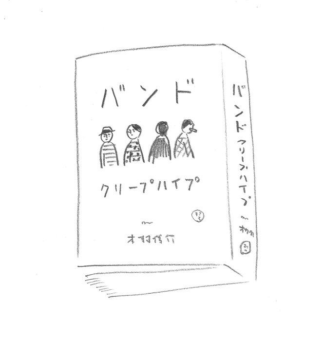 『バンド』表紙ラフ 装丁:寄藤文平