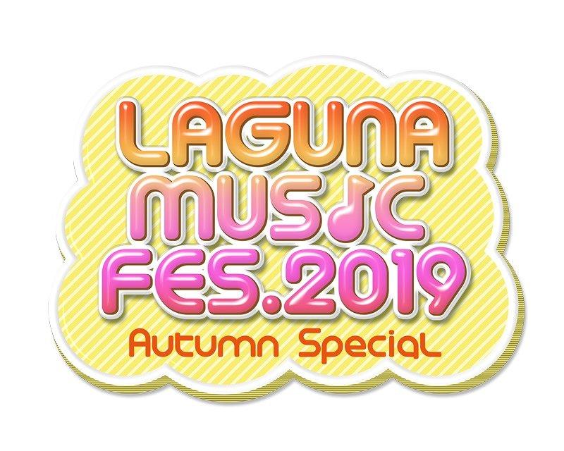 『LAGUNA MUSIC FES. 2019 Autumn Special』ロゴ