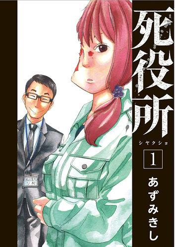 あずみきし『死役所』1巻表紙 ©あずみきし/新潮社