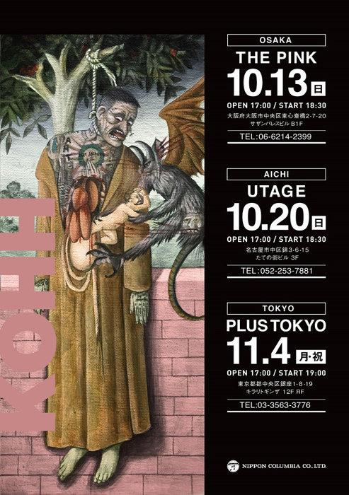 "『KOHH""Untitled""Tour』ビジュアル"