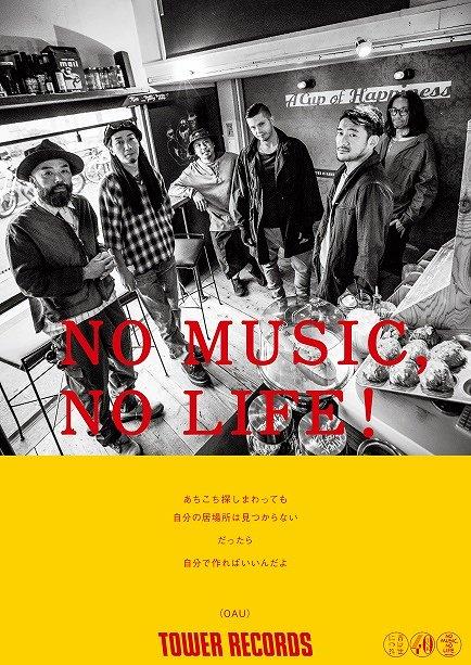 「NO MUSIC, NO LIFE!」ポスター(OAU)