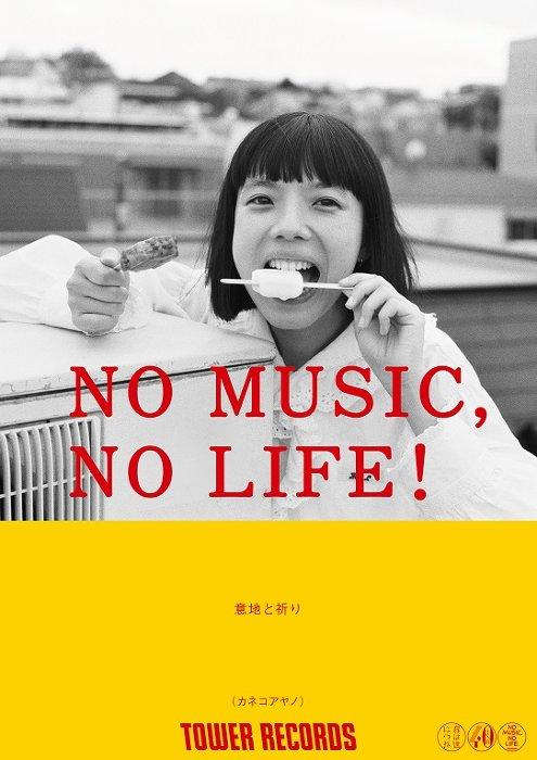 「NO MUSIC, NO LIFE!」ポスター(カネコアヤノ)