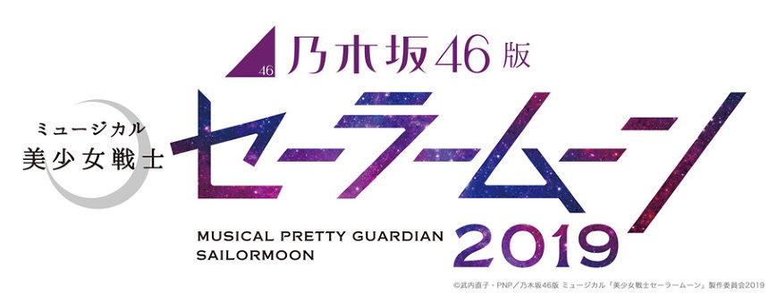 乃木坂46版ミュージカル『美少女戦士セーラームーン』11月に上海公演