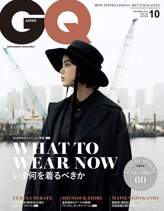 『GQ JAPAN 2019年10月号』表紙