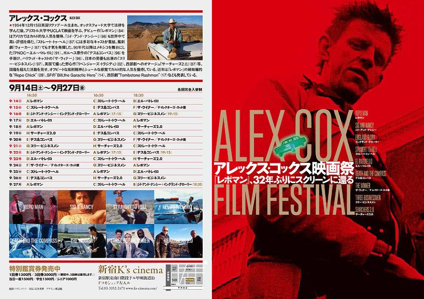 『アレックス・コックス映画祭』チラシビジュアル