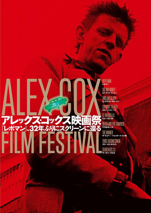 『アレックス・コックス映画祭』メインビジュアル