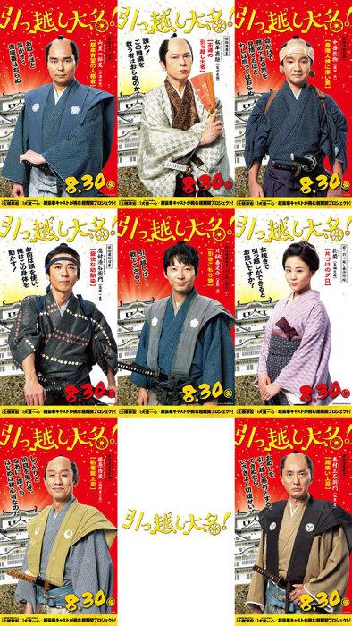 『引っ越し大名!』キャラクターポスター ©2019「引っ越し大名!」製作委員会