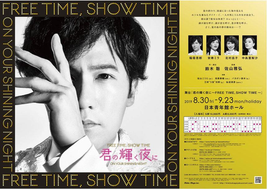 『君の輝く夜に~FREE TIME,SHOW TIME~』ビジュアル