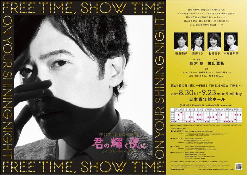 稲垣吾郎の主演舞台『君の輝く夜に』6種の新ビジュアル公開 都内19駅に掲出