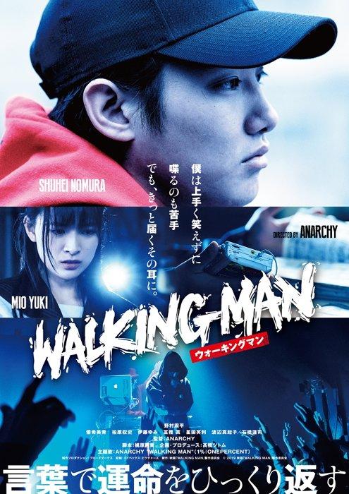『WALKING MAN』ビジュアル ©2019 映画「WALKING MAN」製作委員会