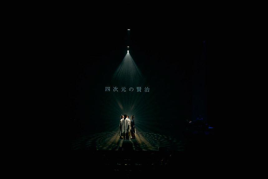 『四次元の賢治 -完結編-』初演の模様