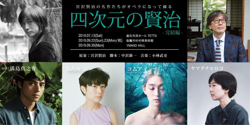 満島真之介、Salyu、コムアイら出演の舞台『四次元の賢治』、9月に東京公演