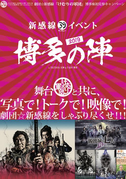 『新感線39イベント<<博多の陣2019>>in TSUTAYA天神&T・ジョイ博多』チラシビジュアル