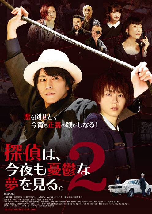 『探偵は、今夜も憂鬱な夢を見る。2』 ©「探夢2」製作委員会